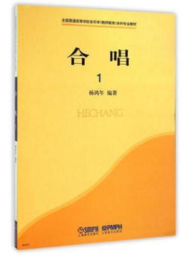 合唱(1)--全国普通高等学校音乐学(教师教育)本科专业教材