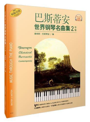 巴斯蒂安世界钢琴名曲集2中级(扫码听音乐)