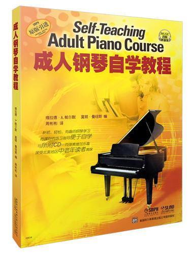 成人钢琴自学教程(扫码听音乐)