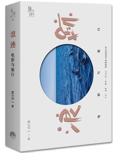 浪迹:电影与旅行
