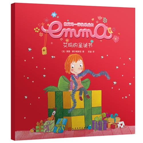 艾玛的圣诞节(像艾玛一样快乐成长)
