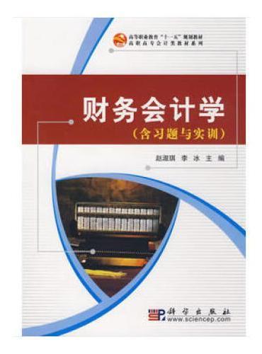 财务会计学(含习题与实训)共两册