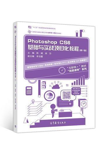 Photoshop CS6基础与实战项目化教程(第2版)