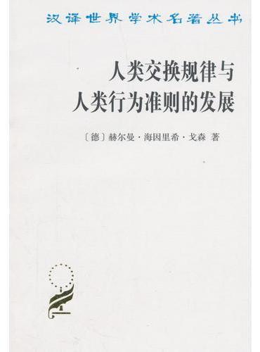 人类交换规律与人类行为准则的发展(汉译名著本)