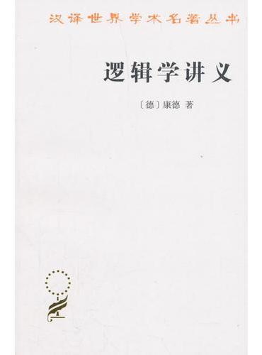 逻辑学讲义(汉译名著本12)