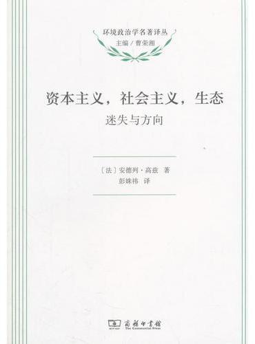 资本主义,社会主义,生态(环境政治学名著译丛)