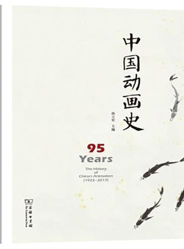 中国动画史(精装本)