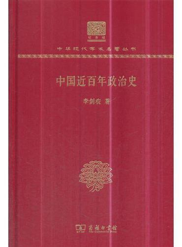 中国近百年政治史(120年纪念版)