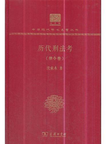 历代刑法考 律令卷(120年纪念版)