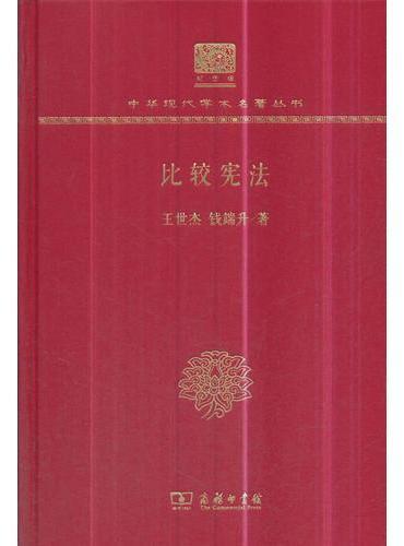 比较宪法(120年纪念版)
