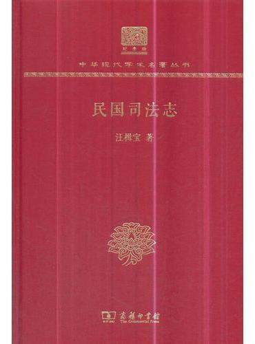 民国司法志(120年纪念版)