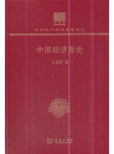 中国经济原论(120年纪念版)