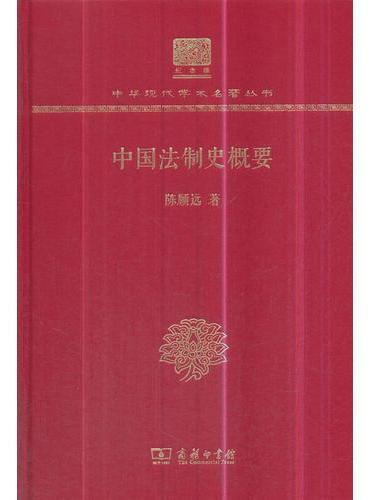 中国法制史概要(120年纪念版)