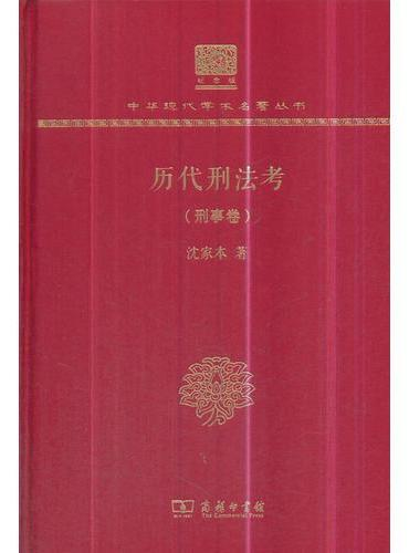 历代刑法考 刑事卷(120年纪念版)