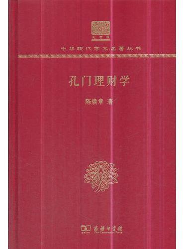 孔门理财学(120年纪念版)