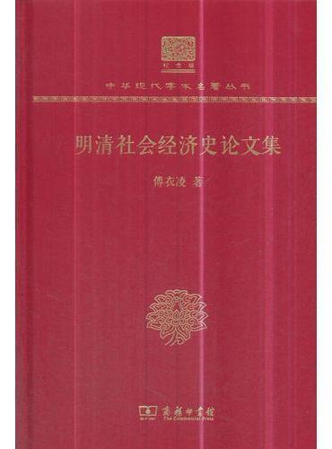 明清社会经济史论文集(120年纪念版)
