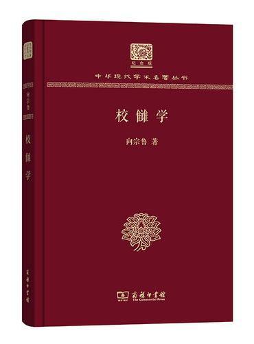 校雠学(120年纪念版)