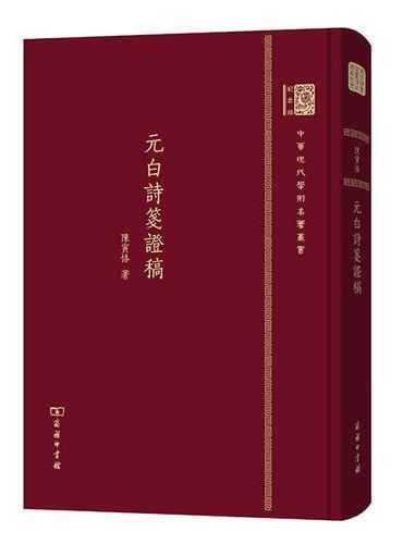 元白诗笺证稿(120年纪念版)