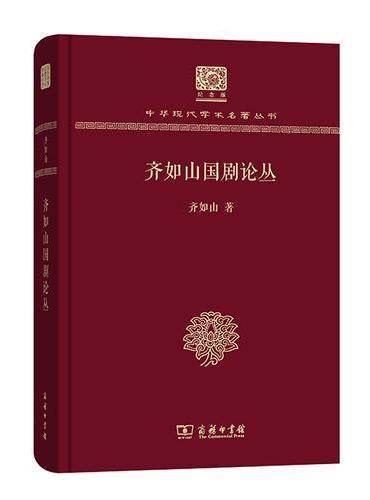 齐如山国剧论丛(120年纪念版)