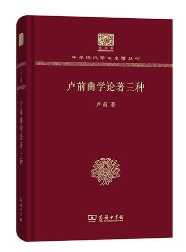 卢前曲学论著三种(120年纪念版)