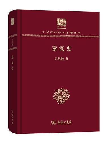 秦汉史(120年纪念版)