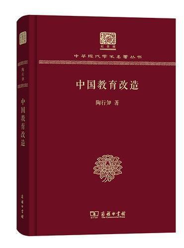 中国教育改造(120年纪念版)