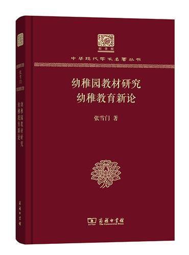 幼稚园教材研究 幼稚教育新论(120年纪念版)