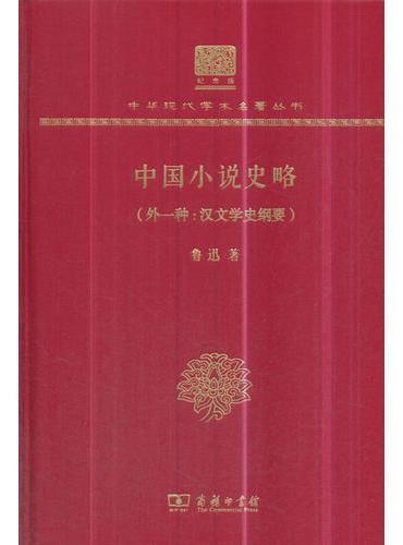 中国小说史略(外一种:汉文学史纲)(120年纪念版)
