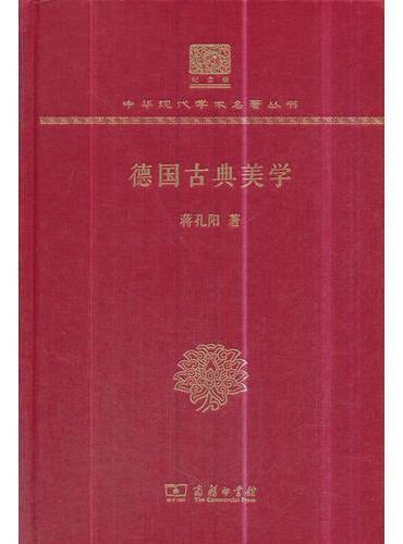 德国古典美学(120年纪念版)