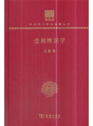 法相唯识学(120年纪念版)