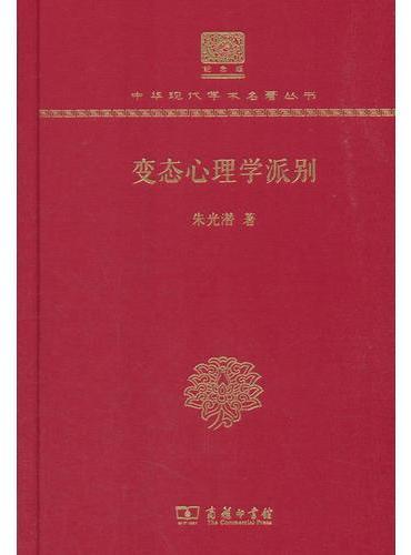 变态心理学派别(120年纪念版)
