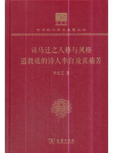 司马迁之人格与风格 道教徒的诗人李白及其痛苦(120年纪念版)