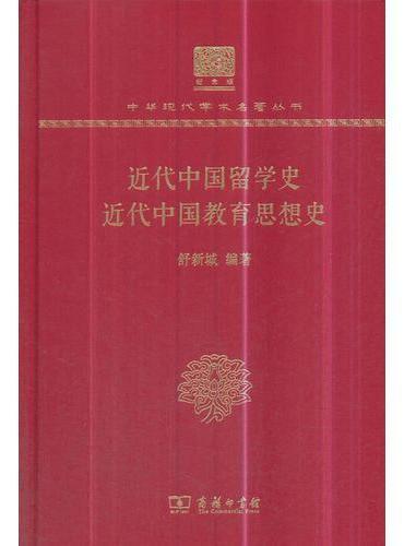 近代中国留学史 近代中国教育思想史(120年纪念版)