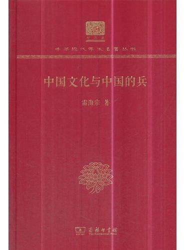 中国文化与中国的兵(120年纪念版)