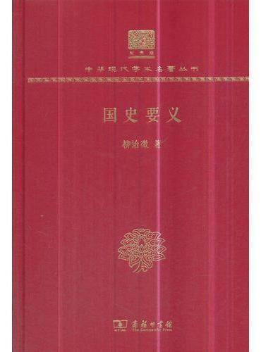 国史要义(120年纪念版)