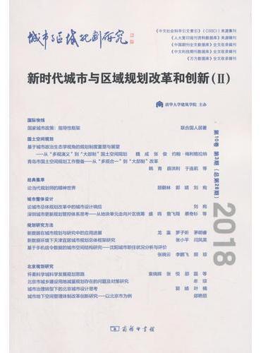 城市与区域规划研究(第10卷第3期,总第28期)