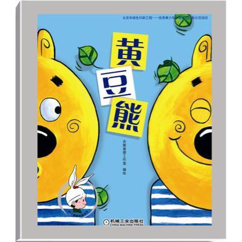 幼儿情商启蒙绘本 黄豆熊