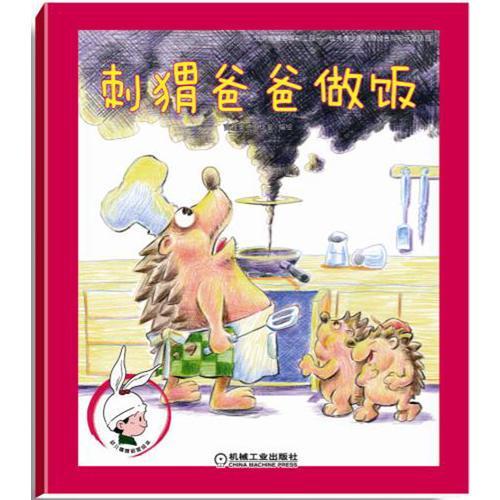 幼儿情商启蒙绘本 刺猬爸爸做饭
