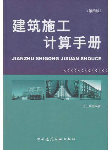 建筑施工计算手册(第四版)