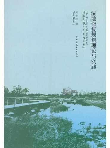 湿地修复规划理论与实践