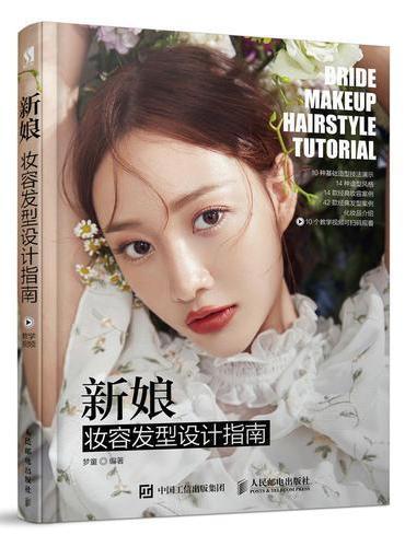 新娘妆容发型设计指南