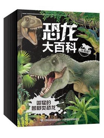 恐龙大百科(注音版)(8册)