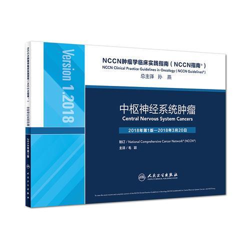 NCCN肿瘤学临床实践指南(NCCN指南): 中枢神经系统肿瘤(翻译版)