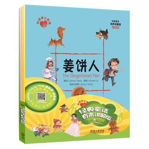 经典童话有声讲解版(共5册)