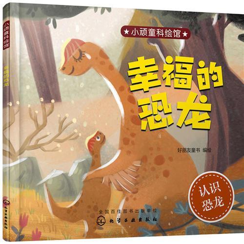小顽童科绘馆--幸福的恐龙