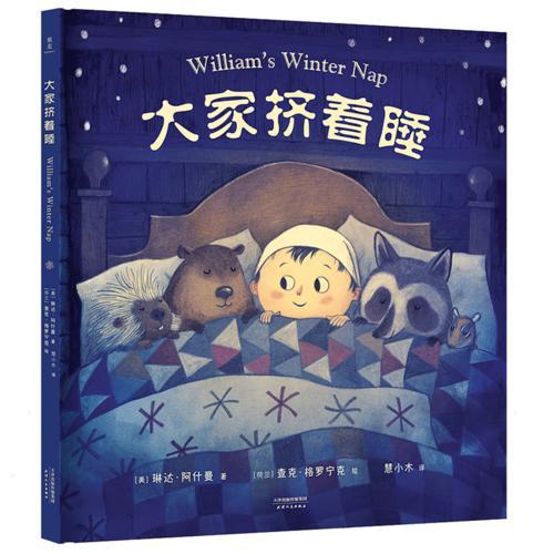 大家挤着睡(迪士尼出品的睡前绘本,寒冷冬夜的温暖故事。认识冬眠小动物,学会分享,学会包容与原谅。两款贴纸,随机附赠一张)
