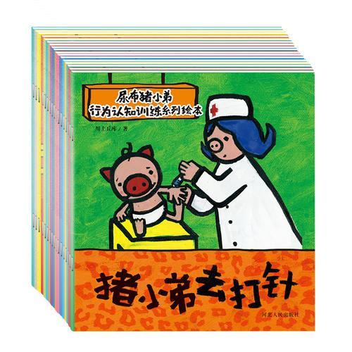 宝宝蛋·尿布猪小弟行为认知训练(共16册套装)