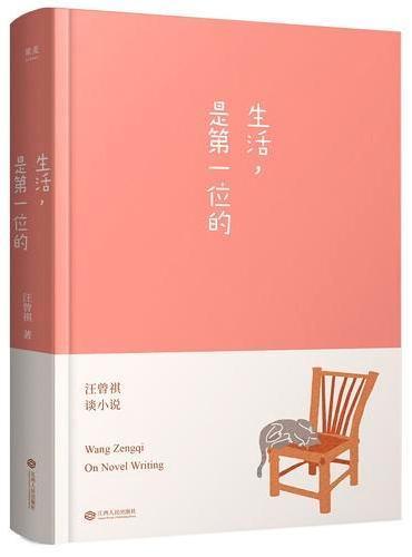 生活,是第一位的(汪曾祺对生活、对文学的思考、经验、心得,都在这里了。沈从文、贾平凹、冯唐极力推崇)
