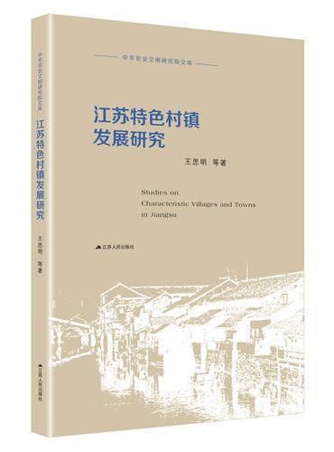 江苏特色村镇发展研究