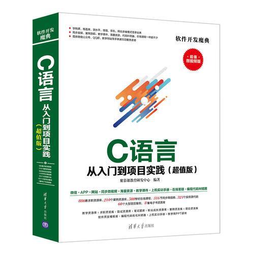 C 语言从入门到项目实践(超值版)